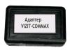 Адаптер Vizit-Commax (модуль сопряжения многоквартирных подъездных аудиодомофонов Vizit с четырехпроводными...